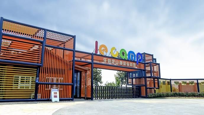 淀山湖乐营国际基地